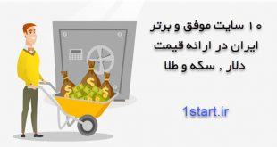 ده سایت موفق ایران در ارائه قیمت دلار , سکه و طلا